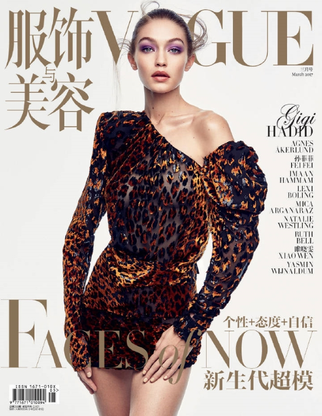 Vogue China March 2017 : Gigi Hadid by Patrick Demarchelier