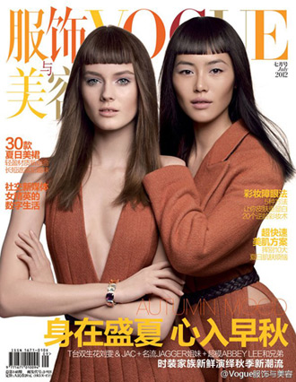 Vogue China July 2012
